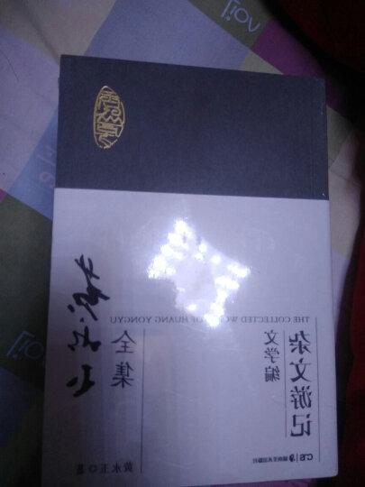 黄永玉全集·文学编普及本:自述 晒单图