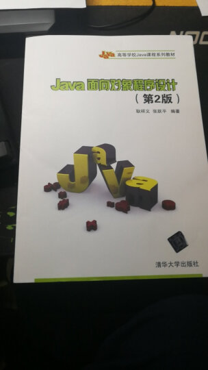 Java面向对象程序设计(第2版)/高等学校Java课程系列教材 晒单图
