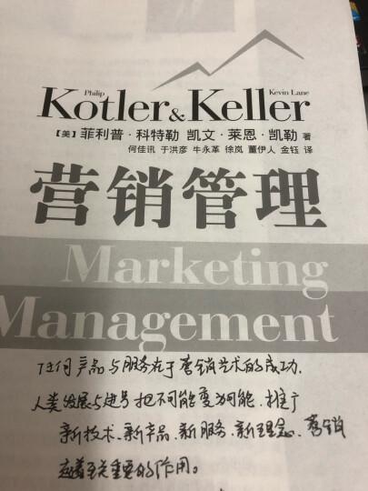 营销管理(第15版)  晒单图