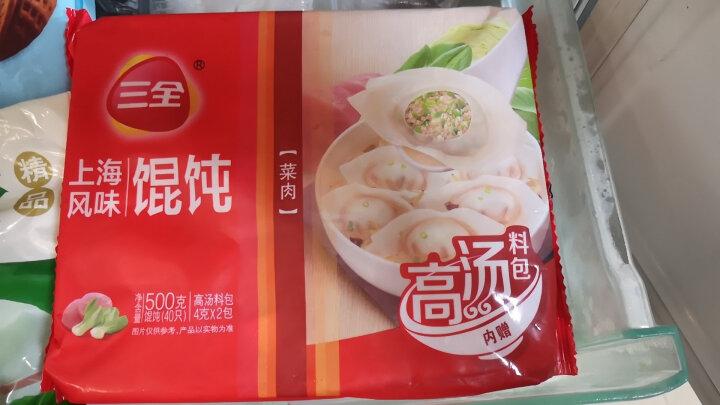 三全 上海风味馄饨菜肉口味 500g(40只早餐 火锅食材 2件起售) 晒单图
