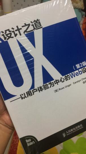 UX设计之道 以用户体验为中心的Web设计(第2版) 晒单图