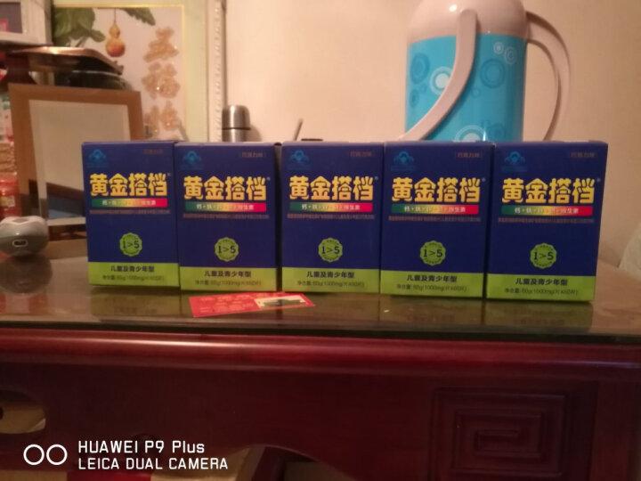 黄金搭档 补充钙铁锌硒维生素(儿童及青少年型) 咀嚼片1000mg*60片*3  巧克力味 晒单图