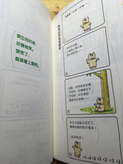 想太多的猪5:小小努力一下 晒单图