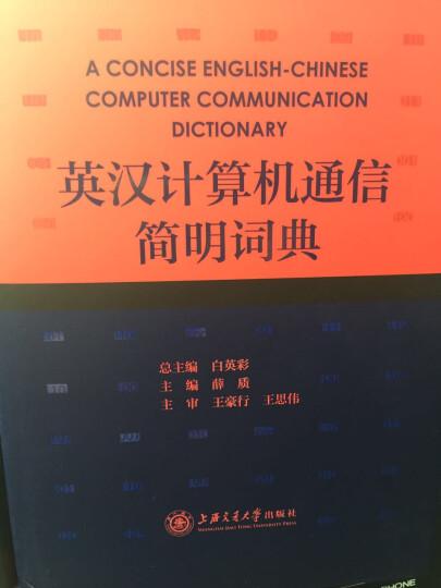 英汉计算机通信简明词典 晒单图