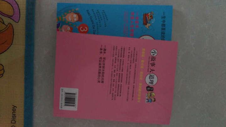 正版4册小故事大道理全集 小学生版故事书籍珍藏版白金大全集4-6年级课外书9-12岁儿童书 晒单图