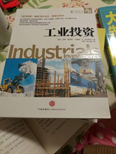 工业投资 中信出版社图书 晒单图