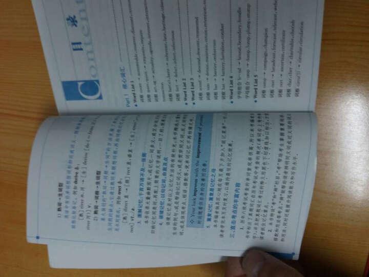 星火英语 六级词汇词根+联想+图解记忆法 (串记版) 晒单图