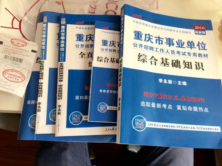 中公2016重庆市事业单位考试综合基础知识+历年真题+全真模拟预测卷+1001题+速记巧解套装5册 晒单图