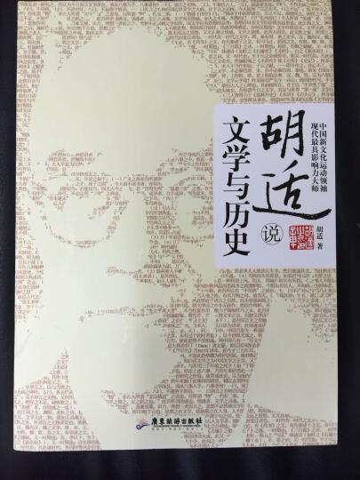 胡适文集(套装共3册)(含容忍比自由更重要+人生有何意义+我们能做什么) 晒单图