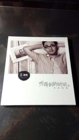 王铮亮:听得到的时间(王铮亮影剧歌集 CD+DVD) 晒单图