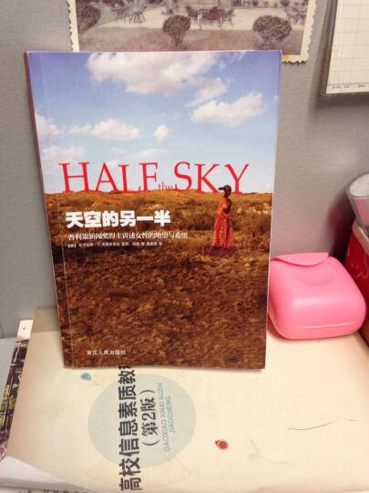 天空的另一半(普利策新闻奖得主讲述女性*望与希望) 晒单图