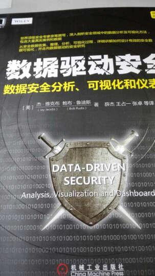 数据驱动安全:数据安全分析、可视化和仪表盘 晒单图