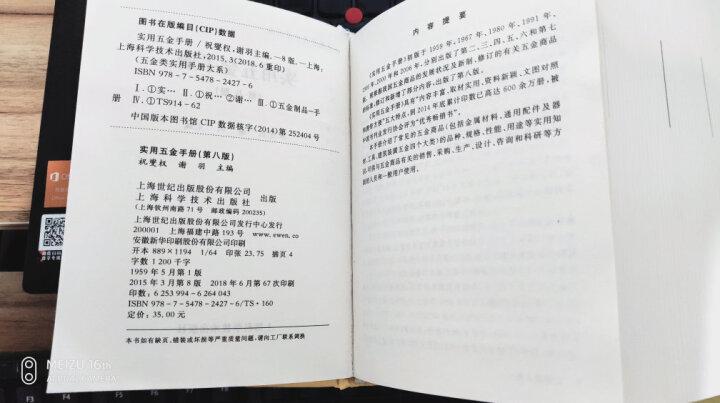 实用五金手册(第八版) 晒单图