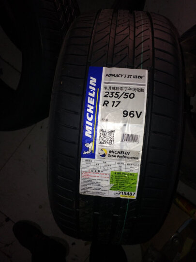 米其林轮胎Michelin汽车轮胎 235/50R17 96V 浩悦 PRIMACY 3ST 原配新蒙迪欧 晒单图