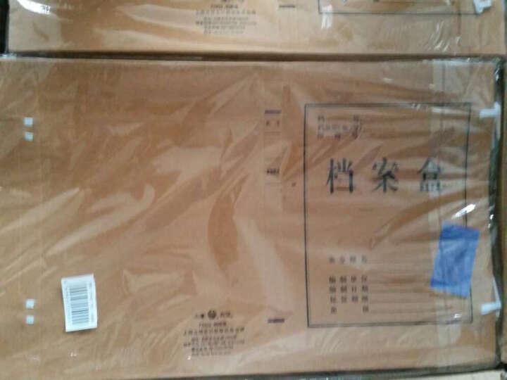 立信 F3402档案盒纯浆牛皮纸档案盒 A4/20m档案盒 档案管理盒 10个/包  单包 10本 晒单图