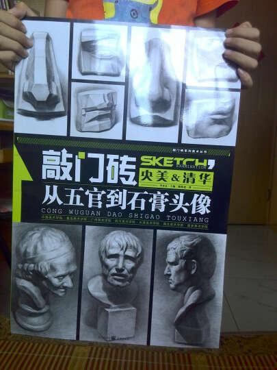 从五官到石膏头像素描书 敲门砖系列美术丛书素描五官 素描石膏头像 王建才央美清华素描书入 晒单图