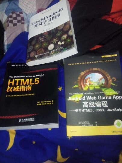 移动开发经典丛书·Android Web Game App高级编程 使用HTML5、 CSS3、JavaScript 晒单图
