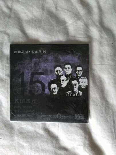 静雅思听·书声系列15:民国风度(CD)(京东专卖) 晒单图