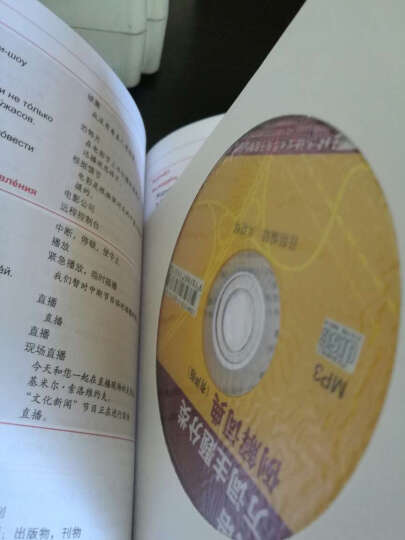 俄语万词主题分类例解词典(有声版)(附MP3光盘1张) 晒单图