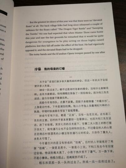 博雅双语名家名作-四十自述(汉英对照) 晒单图