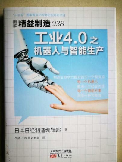 精益制造038:工业4.0之机器人与智能生产 晒单图