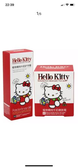 HELLO KITTY(凯蒂猫) 植物精纯儿童嫩肤护理组合 儿童面霜 宝宝 护手霜 女士适用 维E护手霜80g+卡通柔滑嫩肤霜60g 晒单图