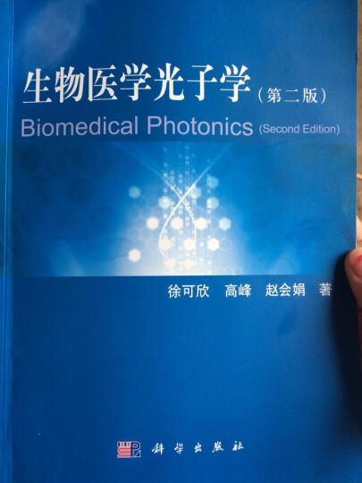 生物医学光子学(第二版) 晒单图