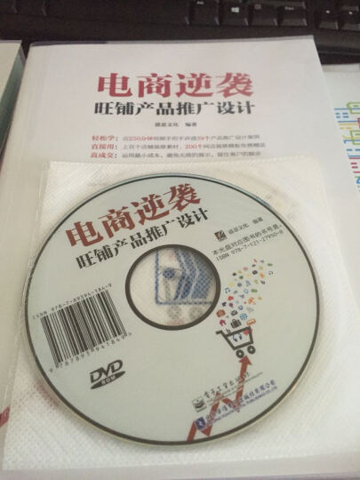 电商逆袭:旺铺产品推广设计(全彩 含DVD光盘1张) 晒单图