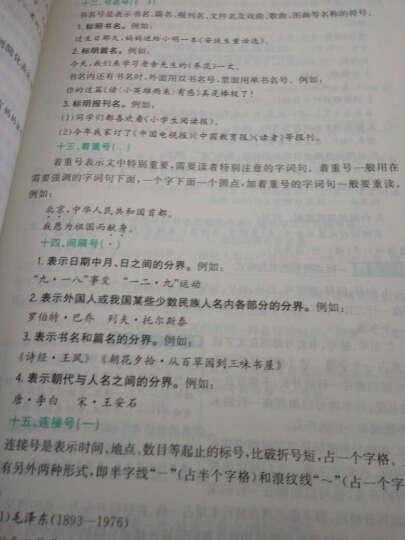 基础知识手册 小学语文 2015版 晒单图