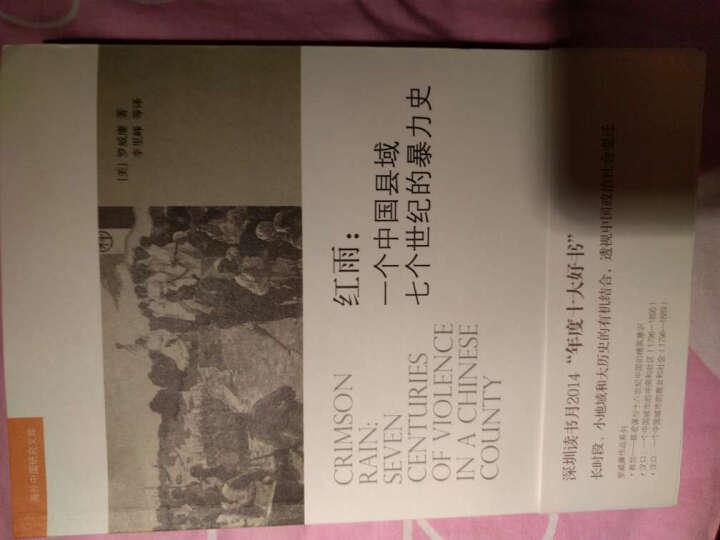 红雨:一个中国县域七个世纪的暴力史(海外中国研究文库) 晒单图
