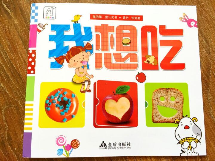 儿童专注力观察力训练游戏书(套装共10册) 晒单图
