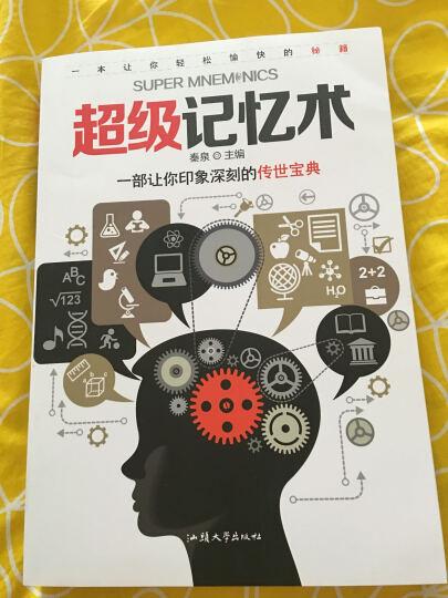记忆术   过目不忘训练方法技巧 高效提升脑力情商工具书 生活行为与读心术 晒单图