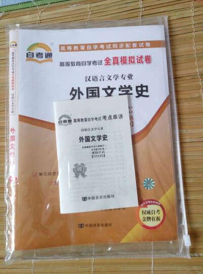 自考通 外国文学史 00540 自学考试模拟试卷 晒单图