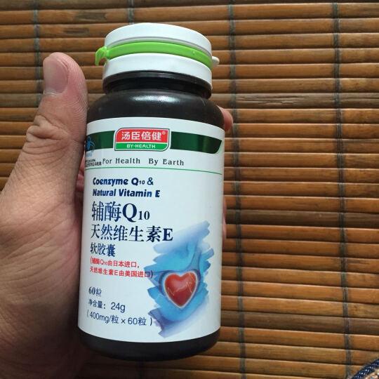 汤臣倍健R辅酶Q10天然维生素E软胶囊400mg/粒*60粒 新老包装随机发货 1瓶 晒单图