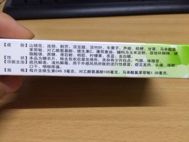 百灵鸟 维C银翘片 24片 晒单图