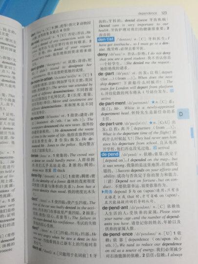 学生实用英汉汉英大词典 英语字典词典 工具书 第2版(缩印版) 开心辞书 晒单图