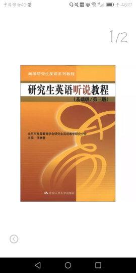 新编研究生英语系列教程:研究生英语听说教程(基础级·第3版)(附MP3光盘1张) 晒单图