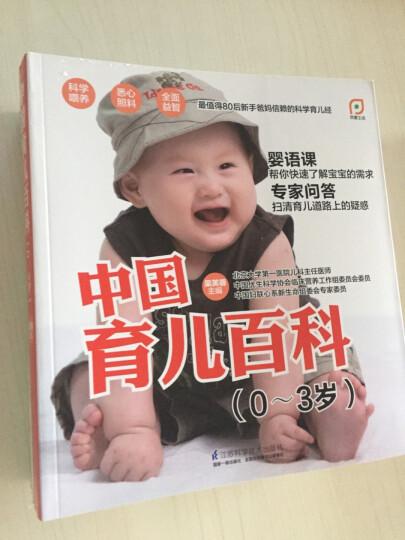 怀孕胎教分娩育儿大百科(套装全3册) 晒单图