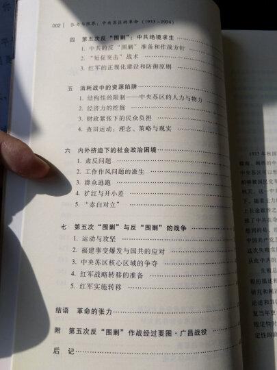 近世中国-张力与限界:中央苏区的革命1933~1934 晒单图