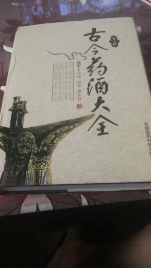 古今药酒大全(第二版) 晒单图