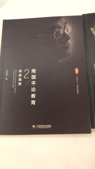 大夏书系·周国平论阅读:做大师的学生 晒单图