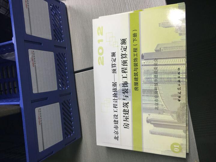 2012北京市建设工程预算定额房屋建筑与装饰工程(上中下)全套3本 晒单图