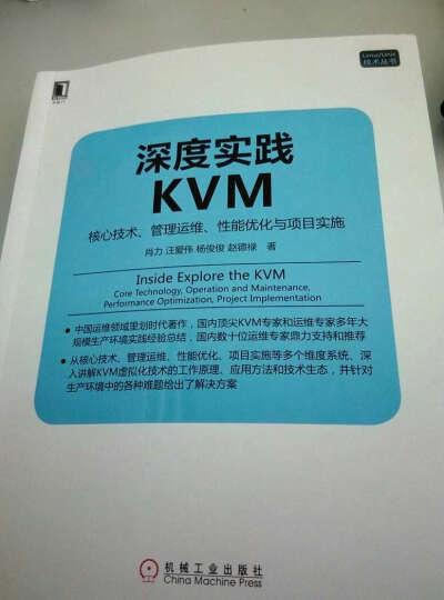 深度实践KVM:核心技术、管理运维、性能优化与项目实施 晒单图