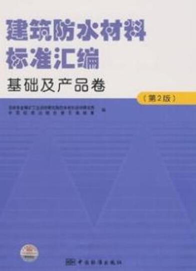 建筑防水材料标准汇编:基础及产品卷(第2版) 晒单图