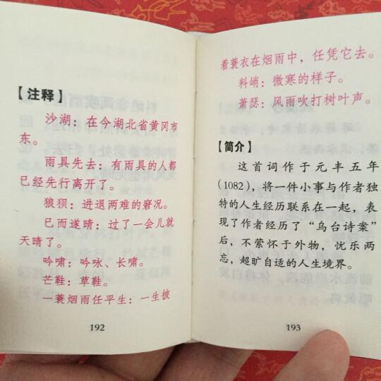 苏轼词百首 晒单图