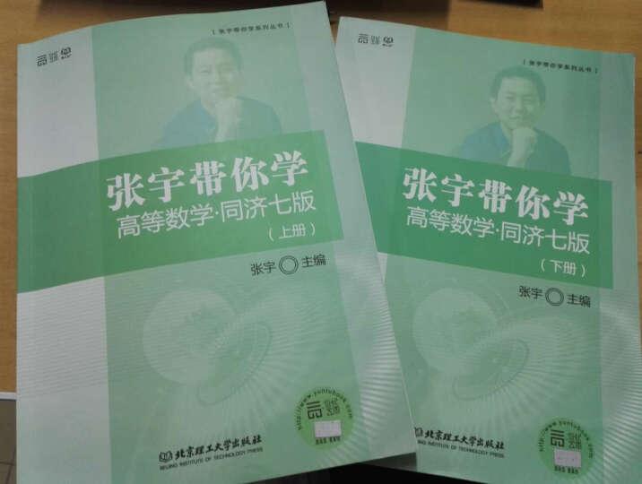 2016张宇考研数学系列丛书 张宇概率论与数理统计9讲 晒单图