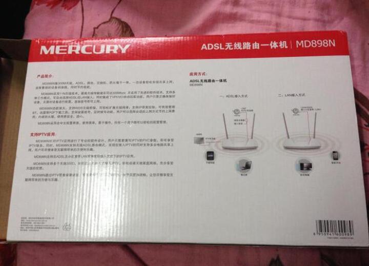 水星(MERCURY) MD898N 300M ADSL无线路由一体机 晒单图