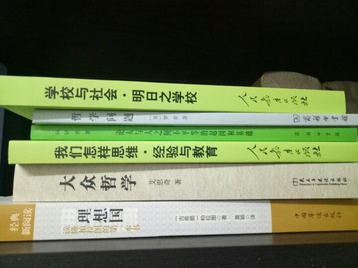 学校与社会.明日之学校/外国教育名著丛书 晒单图