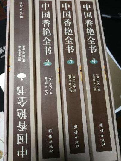 中国香艳全书香艳丛书中国古代文学名著  女性传记 杂文  文学作品 近代小说 明清小说  晒单图
