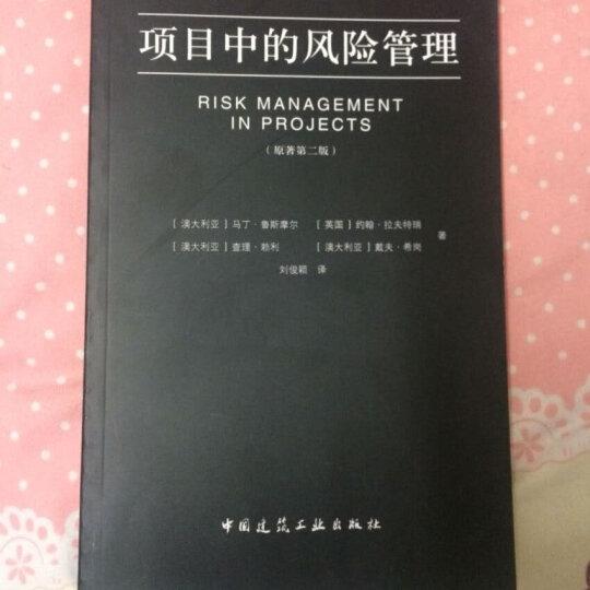 项目中的风险管理(原著第2版) 晒单图